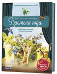Книга Времена года. Скрипичные концерты Антонио Вивальди