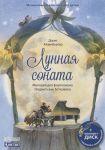 Книга Музыкальная классика для детей. Лунная соната (+CD)