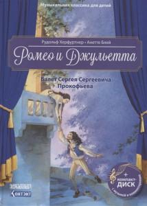 фото страниц Ромео и Джульетта. Балет Сергея Сергеевича Прокофьева (+CD) #2