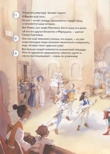 фото страниц Ромео и Джульетта. Балет Сергея Сергеевича Прокофьева (+CD) #3