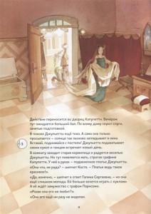 фото страниц Ромео и Джульетта. Балет Сергея Сергеевича Прокофьева (+CD) #6