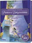Книга Ромео и Джульетта. Балет Сергея Сергеевича Прокофьева (+CD)