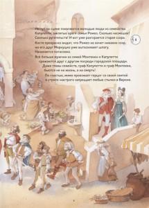 фото страниц Ромео и Джульетта. Балет Сергея Сергеевича Прокофьева (+CD) #4