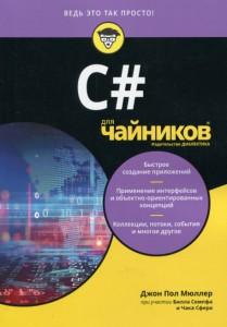 Книга C# для чайников