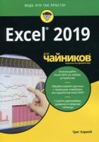 Книга Excel 2019 для чайников