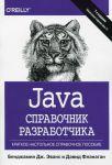Книга Java. Справочник разработчика