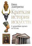 Книга Краткая история искусств. С древнейших времен по 16 век