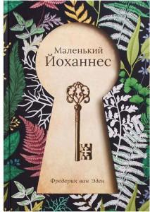 Книга Маленький Йоханнес