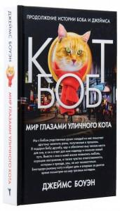 Книга Мир глазами кота Боба