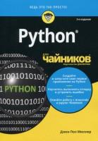 Книга Python для чайников
