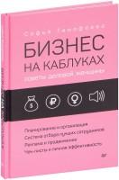 Книга Бизнес на каблуках. Советы деловой женщины