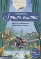 Книга Лунная соната. Мелодия для фортепиано Людвига ван Бетховена (+ QR-код)
