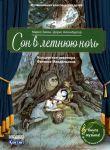 Книга Сон в летнюю ночь. Концертная увертюра Феликса Мендельсона (+ QR-код)