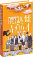 Книга Тревожные люди