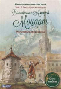 Книга Вольфганг Амадей Моцарт. Музыкальная биография (+ QR-код)