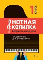 Книга Нотная копилка будущего виртуоза. Хрестоматия для фортепиано. 1 класс