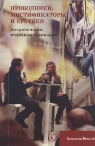Книга Проводники, мистифкаторы и еретики. Антропология медиакоммуникаций