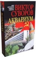 Книга Аквариум