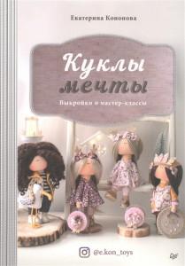 Книга Куклы мечты. Выкройки и мастер-классы