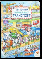 Книга Мій великий Віммельбух. Транспорт