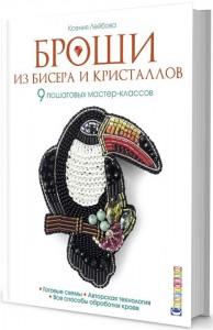Книга Броши из бисера и кристаллов. 9 пошаговых мастер-классов