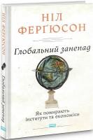 Книга Глобальний занепад. Як помирають інституції та економіки