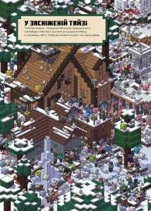 фото страниц Minecraft. Спіймай крипера та інших мобів #11