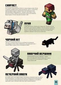 фото страниц Minecraft. Спіймай крипера та інших мобів #9