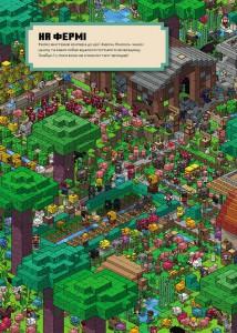 фото страниц Minecraft. Спіймай крипера та інших мобів #7