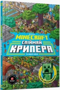 фото страниц Minecraft. Спіймай крипера та інших мобів #12