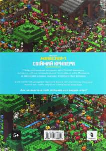фото страниц Minecraft. Спіймай крипера та інших мобів #5