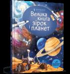 Книга Велика книга зірок і планет