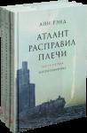 Книга Атлант расправил плечи. Комплект из 3-х книг (11-е издание)
