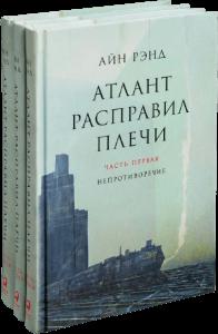 Атлант расправил плечи. Комплект из 3-х книг (11-е издание)
