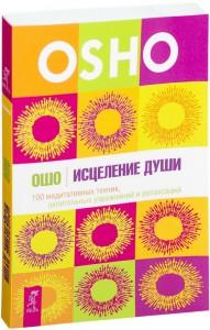 Книга Исцеление души. 100 медитативных техник, целительных упражнений и релаксаций