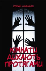 Роман Данилюк, «Кімнати дихають протягами»