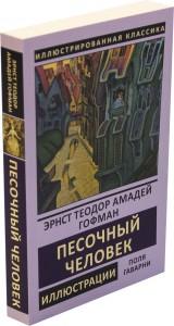 Книга Иллюстрированная классика