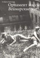 Книга Орнамент массы. Веймарские эссе