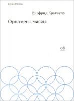 Книга Орнамент массы