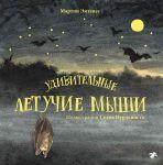 Книга Удивительные летучие мыши