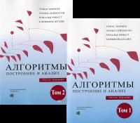 Книга Алгоритмы. Построение и анализ (суперкомплект из 2 книг)