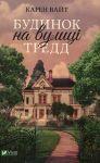 Книга Будинок на вулиці Тредд