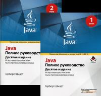 Книга Java. Полное руководство. Десятое издание (суперкомплект из 2 томов)