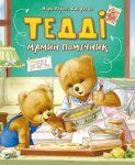 Книга Тедді. Мамин помічник