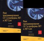 Книга Язык программирования C# 7 и платформы .NET и .NET Core (суперкомплект из 2 томов)