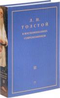 Книга Л. Н. Толстой в воспоминаниях современников. Том 2