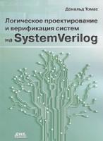 Книга Логическое проектирование и верификация систем на SystemVerilog
