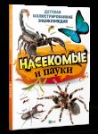 Книга Насекомые и пауки. Детская иллюстрированная энциклопедия