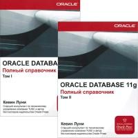 Книга ORACLE DATABASE 11g. Полный справочник (комплект из 2 книг)
