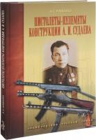 Книга Пистолеты-пулеметы конструкции А.И. Судаева